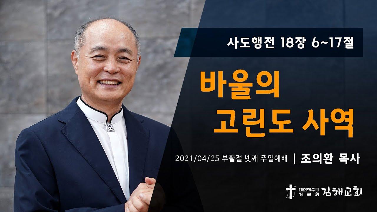 2021-04-25 부활절 넷째 주일예베