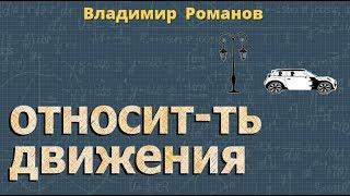 физика ОТНОСИТЕЛЬНОСТЬ ДВИЖЕНИЯ 9 класс решение задач