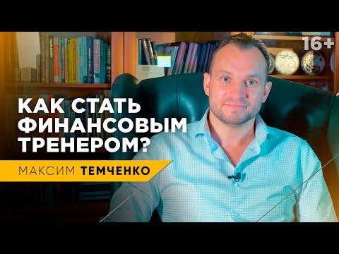 Клуб Миллионеров Максима Темченко. Обучение финансам и тренерству // 16+