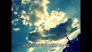 歌詞あり 作詞作曲 つんく♂ 編曲 板垣祐介.