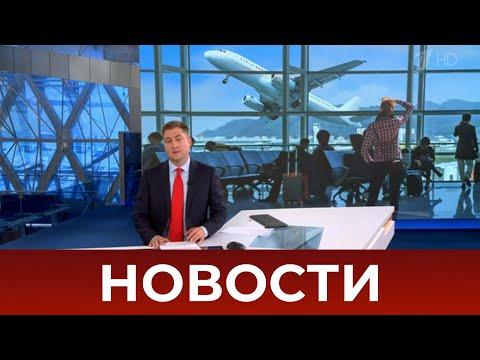 Выпуск новостей в 09:00 от 21.08.2020