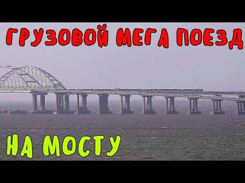 Крымский мост(февраль 2020)Очень
