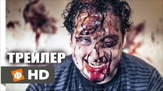ЗАПРОС В ДРУЗЬЯ Русский Трейлер (2016)