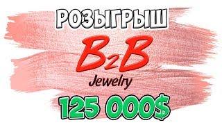 B2B Jewelry - Розыгрыш 125 000$ // Стоит ли Инвестировать в Б2Б Джевелри?
