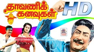 Dhavani Kanavugal Full Movie தாவணிகனவுகள் சிவாஜி பாக்யராஜ் ராதிகா  நடித்த நகைச்சுவைசித்திரம்