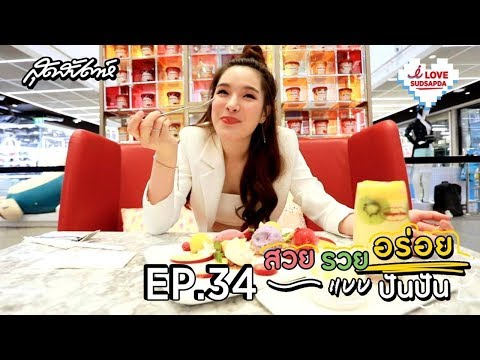 EP.34 - สวย รวย อร่อย แบบ ปันปัน