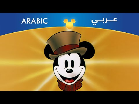 Mickey's Christmas Carol (Arabic) Oh, What a Merry Christmas Day