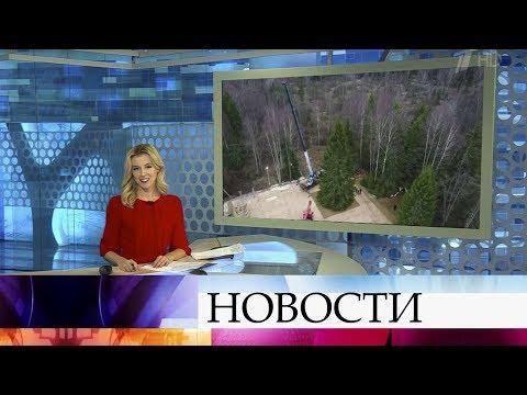 Выпуск новостей в 15:00 от 13.12.2019
