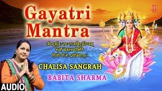 Gayatri Mantra I BABITA SHARMA I Full Audio Song I Chalisa Sangrah
