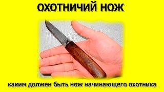 Охотничий нож(Последнее время частенько меня начали спрашивать начинающие охотники нужен ли нож охотнику, и если нужен..., 2015-06-21T15:25:39.000Z)