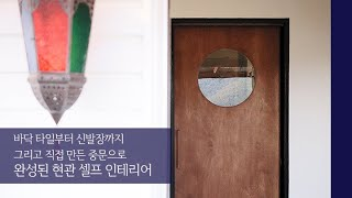 DIY 현관 셀프인테리어 바닥 타일시공 원목중문 교체 …