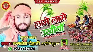 Superhit Chhath Geet 2018   Lame Lame Ukhiya   Kamlesh Dehati & Preeti Gupta   लामें लामें ऊखियाँ