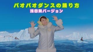 「パオパオダンス」を浅田舞さんがレクチャー!『映画ドラえもん のび太...