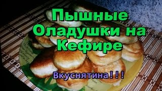 Пышные Оладушки на Кефире, Вкуснятина! / Fluffy pancakes to yogurt, Yummy!