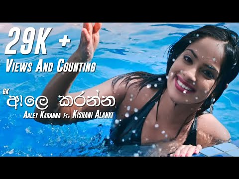 GK Aaley Karanna Ft. Kishani Alanki Perera (Official Music Video) Sinhala Version thumbnail