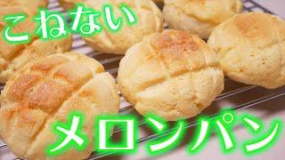 Mini Melon Bread | Furyui_Registered Dietitian's Recipe Transcription