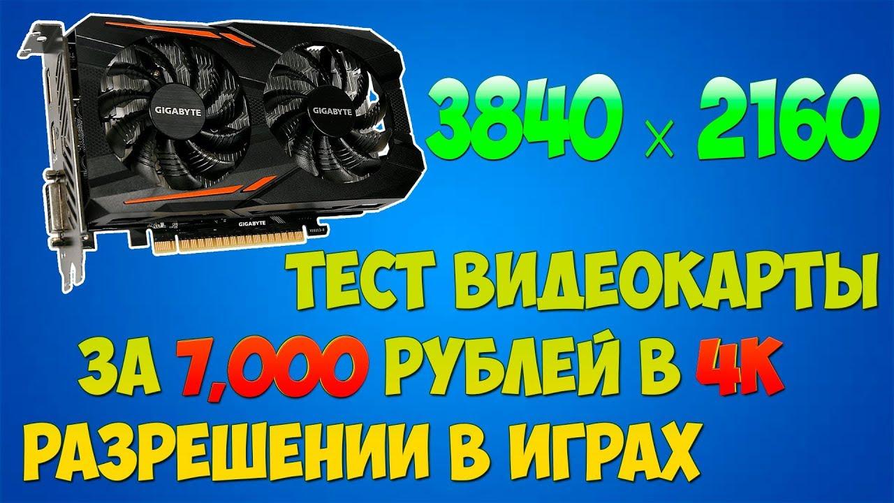 Какую видеокарту можно купить за 7000 руб дата центр североуральск