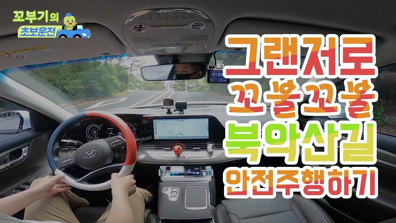 [초보운전 꼬부기] 와 북악산길 주행하기~