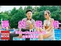 寶石Gem & Kozay & Evis Wy《愛的恰恰 Color Graded》官方高畫質 Official HD MV