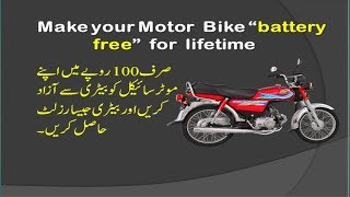 How to Make your motor bike battery free