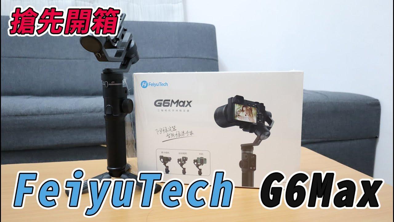 搶先開箱 飛宇 G6MAX 手機、GOPRO、相機三軸穩定器 - YouTube