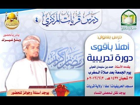 أهلاً بأقوى دورة تدريبية أ. حمد المعولي