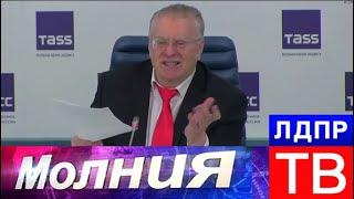 Жириновский на встрече с ОБСЕ: В Европе никто не был кандидатом 6 раз. Молния от 13.03.18