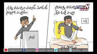Comedy Satire : మోడీ ని ఎండగట్టడానికి ఢిల్లీ వెళ్లిన బాబు | 13-02-2019
