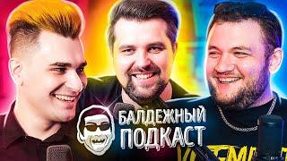 БАЛДЁЖНЫЙ ПОДКАСТ - CatboyKami, Кирилл Бледный, DAVA и дом