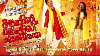 Sangili Bungili Kadhava Thorae Movie Review | Jiiva | Sri Divya | Soori | Ike | Atlee | TOC
