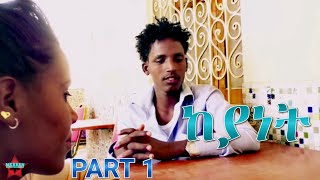 New Eritrean Bilen Movies  2018 *KEYANET* Part 1.1 by Omer Amer (chberile)