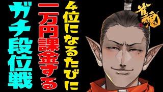 【雀魂】4位になるたびに一万円課金するガチ段位戦【グウェル・オス・ガール/にじさんじ】