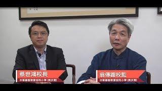 Publication Date: 2018-01-09 | Video Title: 校董常識知多少 ─ 危機應對 (中華基督教會協和小學(長沙灣