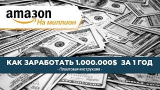Как заработать миллион рублей в 2016 году