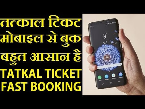 How To Book Tatkal Ticket Fast From Mobile Easily In Few Seconds