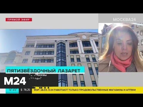 Могут ли гостиницы Москвы превратить в больницы - Москва 24