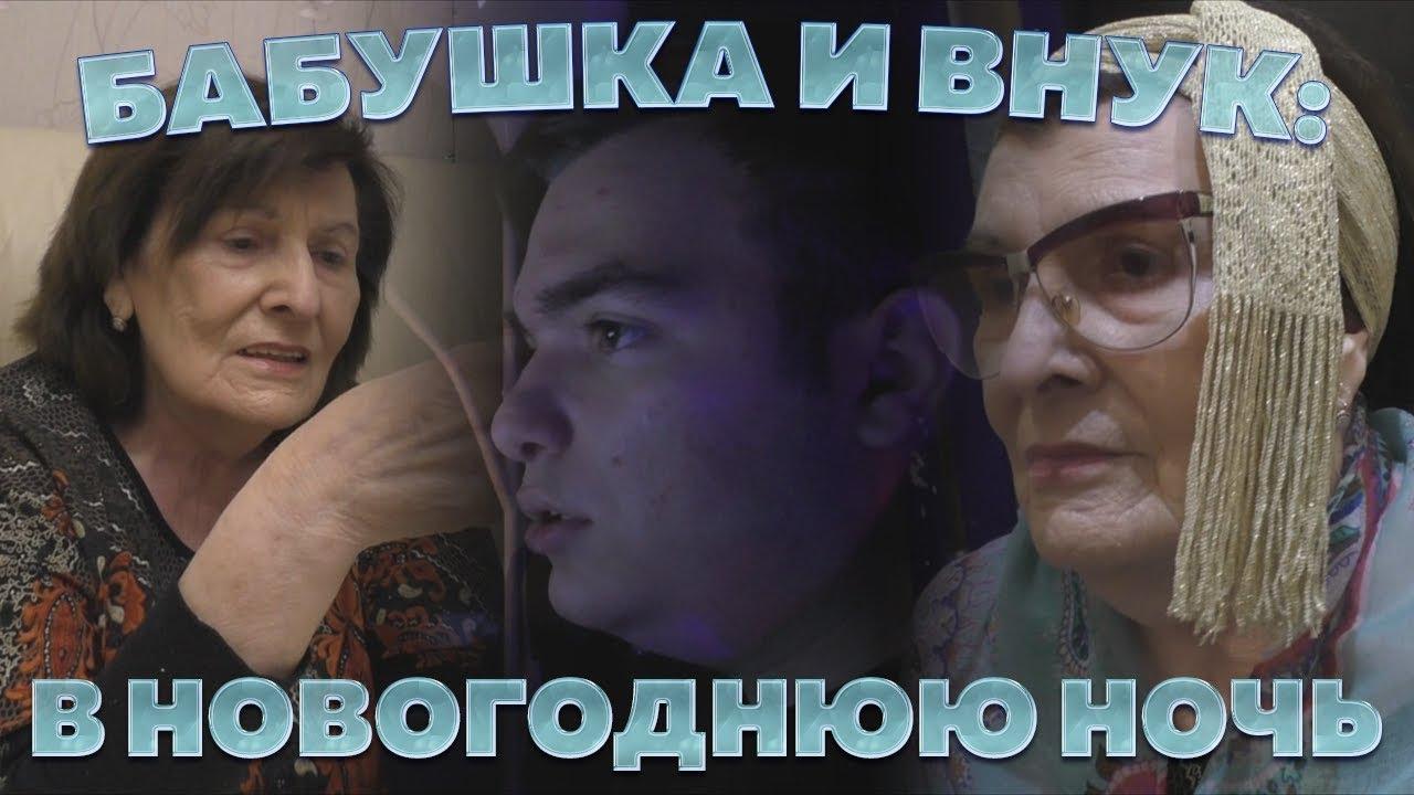 Бабушка и Внук: В новогоднюю ночь - 27 Выпуск (31.12.2017) | 5 СЕЗОН