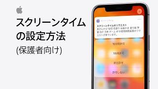 iPhone、iPad、iPod touch のスクリーンタイムの設定方法 (保護者向け) — Appleサポート