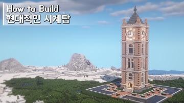 마인크래프트 건축 : 현대적인 시계탑 짓기 (#1)