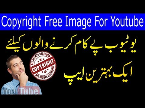 How to Get Copyright Free Image 2018  Best app For youtubers (Urdu / Hindi)