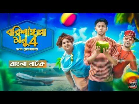 Tomar barir rastatar mayae poresi, Bangla best funny song 2018