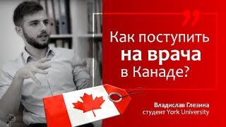 Как поступить на врача в Канаде? 🇨🇦 | Отзыв студента York University - Владислава Глезина