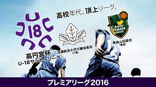 高円宮杯U-18プレミアリーグ 第1節 流通経済大学付属柏高校vs青森山田高校