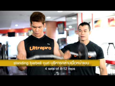 โปรแกรมเพาะกาย วันที่ 1  เพาะกล้ามฉบับนักเพาะกาย by Ultrapro