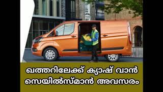 Cash van sales man job | Qatar Job | ക്യാഷ് വാൻ സെയിൽസ്മാൻ വിസ