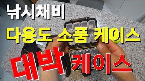 [바다낚시]낚시에서 빠질수 없는 소품 케이스 봉돌케이스!
