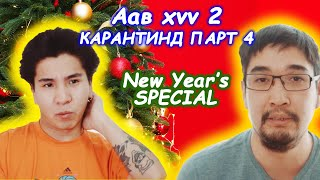 Аав хүү хоёр PART 4 - New Year's SPECIAL 😲😲😲