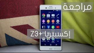 مراجعة Sony Xperia Z3+ : نسخة محسنة لزد 3