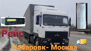 Дальнобой по России #174 Как работать без карты тахографа, Рейс Хабаровск - Москва