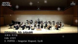 D. POPPER - Hungarian Rhapsody Op.68  Cello 김명주